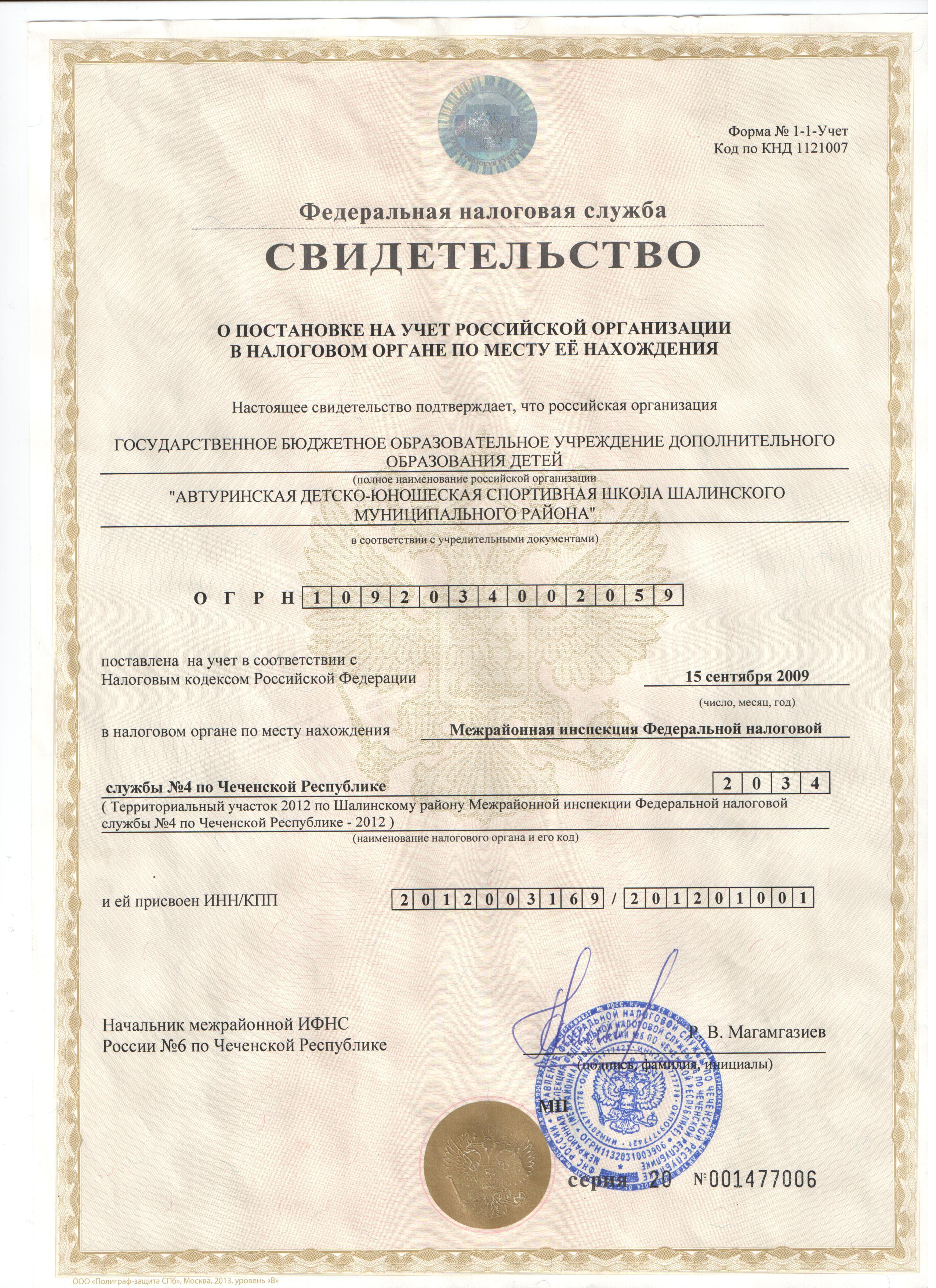 Свидетельство на учет в налоговом органе по месту ее нахождения