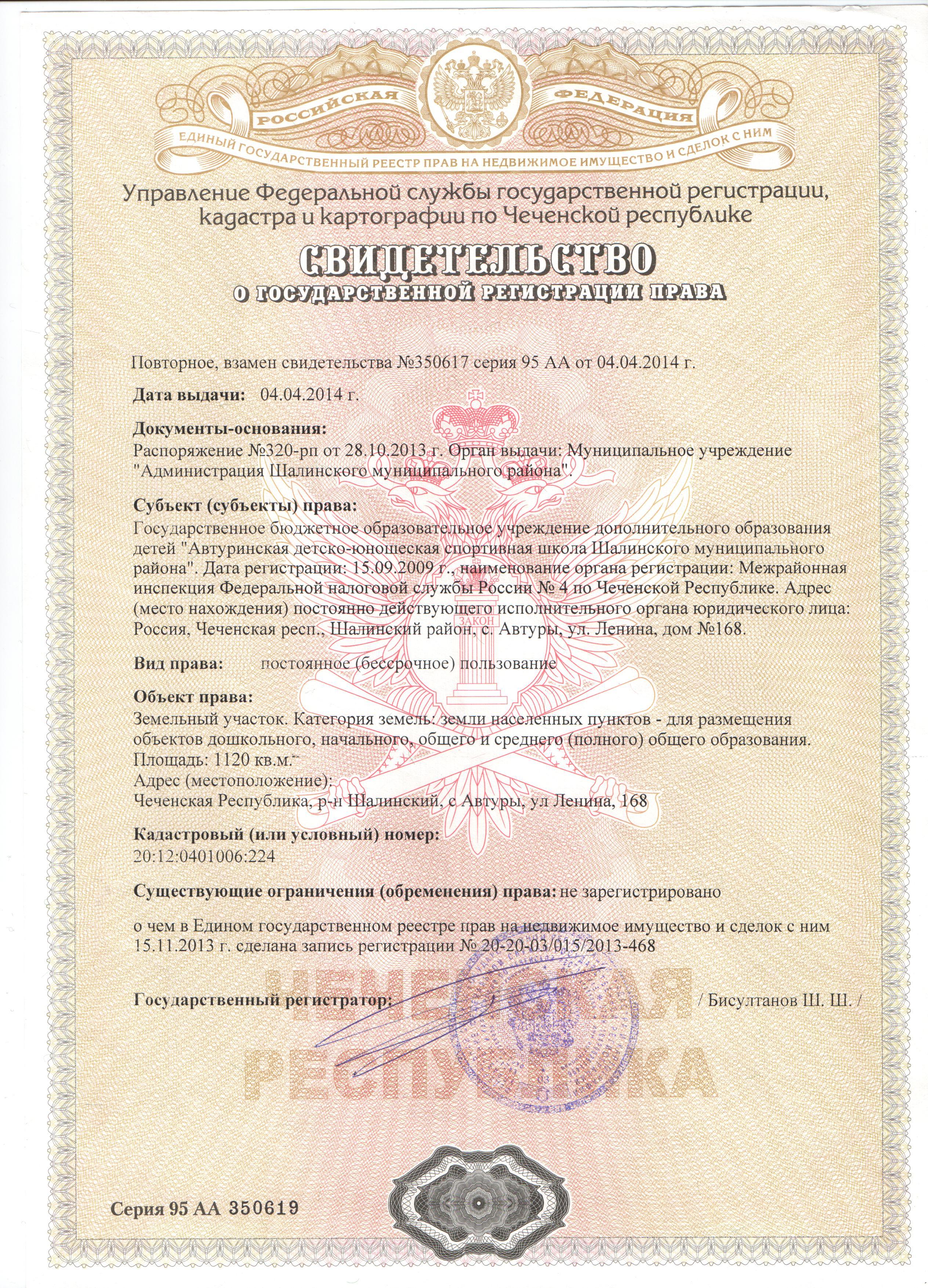 Свидетельство о государственной регистрации на право 350619